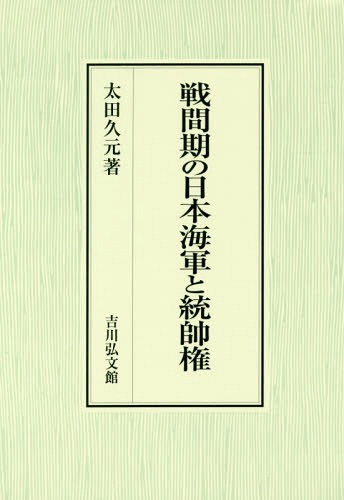 戦間期の日本海軍と統帥権[本/雑誌] / 太田久元/著