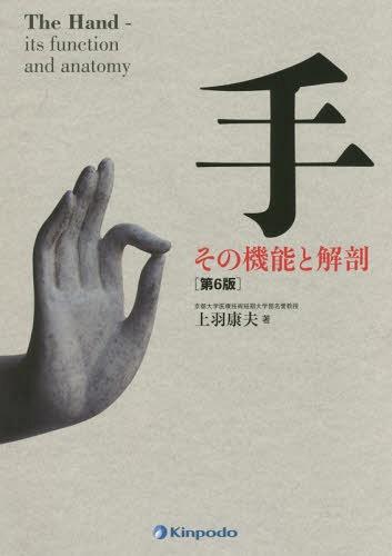手 その機能と解剖[本/雑誌] / 上羽康夫/著