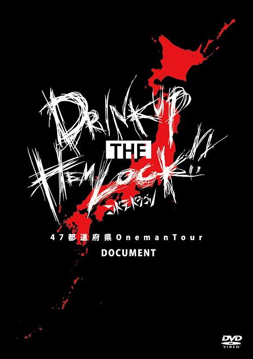 47都道府県 Oneman Tour『DRINK UP THE HEMLOCK!!』~Document~ [初回限定版][DVD] / コドモドラゴン