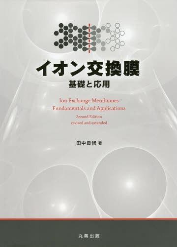 イオン交換膜 基礎と応用 / 原タイトル:Ion Exchange Membranes 原著第2版の翻訳[本/雑誌] / 田中良修/著