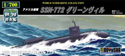 【メール便利用不可】 【童友社】1/700 世界の潜水艦シリーズ No.16 アメリカ海軍 SSN-772 グリーンヴィル[グッズ]