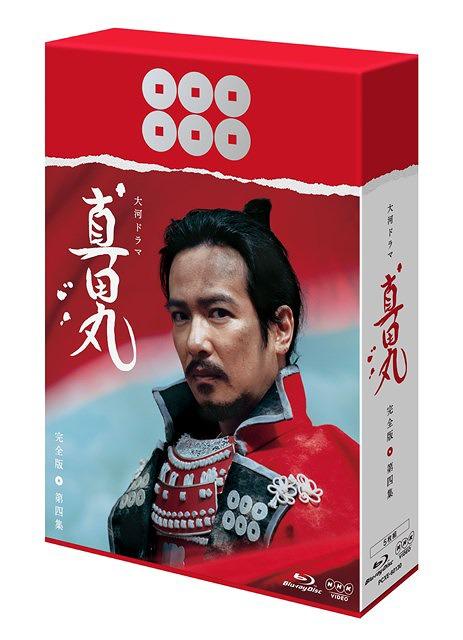 真田丸 完全版 第四集[Blu-ray] / TVドラマ