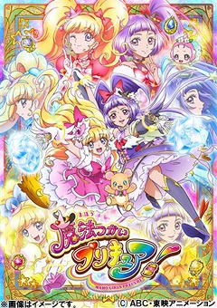 魔法つかいプリキュア! Blu-ray vol.3[Blu-ray] / アニメ