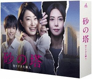砂の塔~知りすぎた隣人 Blu-ray BOX[Blu-ray] / TVドラマ