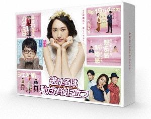 当店の記念日 逃げるは恥だが役に立つ DVD-BOX[DVD] DVD-BOX[DVD]/ TVドラマ TVドラマ, BOOTSMAN:9c1add61 --- canoncity.azurewebsites.net