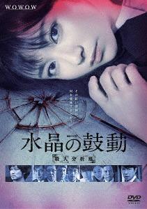 連続ドラマW 水晶の鼓動 殺人分析班[DVD] / TVドラマ