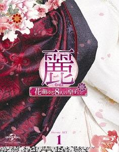 麗〈レイ〉~花萌ゆる8人の皇子たち~ Blu-ray SET 1 [180分特典映像DVD付][Blu-ray] / TVドラマ