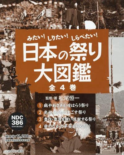 日本の祭り大図鑑 みたい!しりたい!しらべたい! 4巻セット[本/雑誌] / 松尾恒一/監修・著
