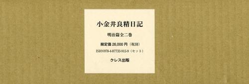 小金井良精日記 明治篇 全2巻[本/雑誌] / 小金井良精/著