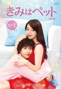 きみはペット <完全版> Blu-ray BOX 1[Blu-ray] / TVドラマ