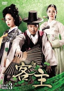 客主 DVD-BOX 3[DVD] / TVドラマ