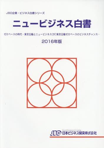'16 ニュービジネス白書 ゼロベースの (JBD企業・ビジネス白書シリーズ)[本/雑誌] / 日本ビジネス開発