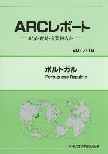 ポルトガル ('17-18)[本/雑誌] / ARC国別情勢研究会/編集