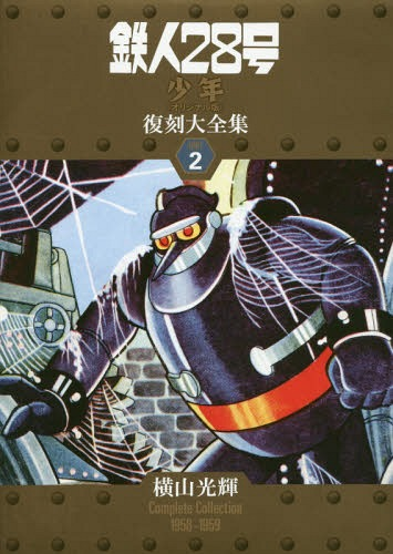 鉄人28号《少年オリジナル版》復刻大全集 UNIT2[本/雑誌] / 横山光輝/著