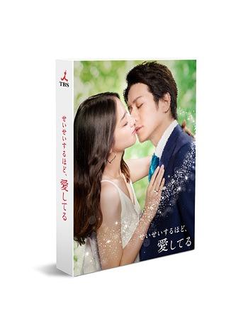 せいせいするほど、愛してる Blu-ray BOX[Blu-ray] / TVドラマ