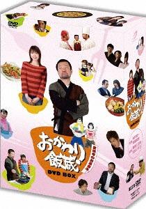 おかわり飯蔵 DVD-BOX [初回限定生産][DVD] / TVドラマ
