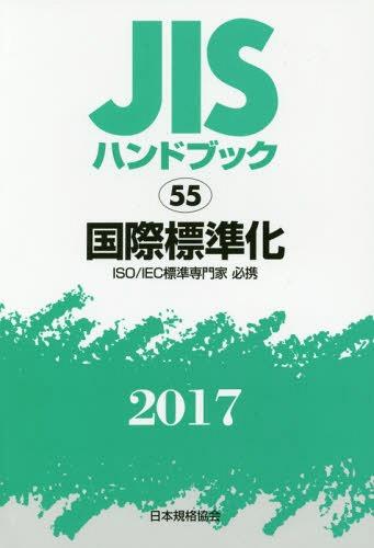 国際標準化 ISO/IEC標準専門家必携 ('17 JISハンドブック 55)[本/雑誌] / 日本規格協会/編集