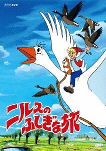 ニルスのふしぎな旅 新価格版 BOX[DVD] / アニメ
