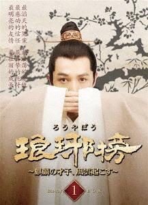 琅邪榜(ろうやぼう)~麒麟の才子、風雲起こす~ Blu-ray BOX 1[Blu-ray] / TVドラマ