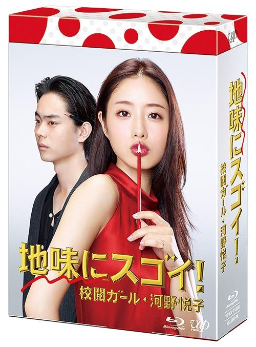 地味にスゴイ! 校閲ガール・河野悦子 Blu-ray BOX[Blu-ray] / TVドラマ