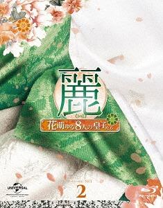麗〈レイ〉~花萌ゆる8人の皇子たち~ Blu-ray SET 2 [180分特典映像DVD付][Blu-ray] / TVドラマ