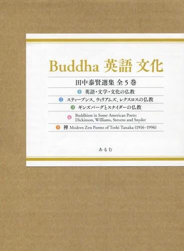 田中泰賢/著 / 5巻セット[本/雑誌] 田中泰賢選集 [書籍とのゆうメール同梱不可]/Buddha英語文化