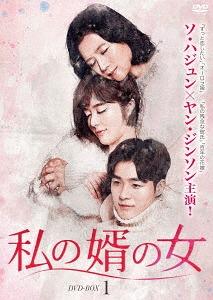 私の婿の女 DVD-BOX 1[DVD] / TVドラマ