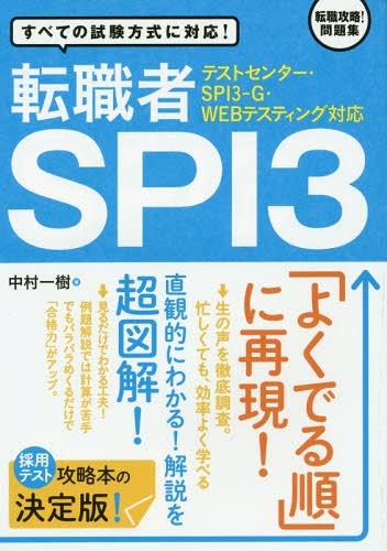 贈物 書籍のメール便同梱は2冊まで 転職者SPI3 すべての試験方式に対応 本 雑誌 激安超特価 著 中村一樹