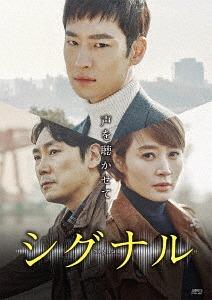 シグナル DVD-BOX 1[DVD] / TVドラマ
