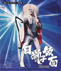 甦るヒーローライブラリー 第23集 白獅子仮面[Blu-ray] / 特撮