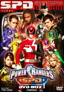 POWER RANGERS RANGERS S.P.D. DVD-BOX S.P.D. 1 [廉価版][DVD]/ 特撮 特撮, garden online shop:334d1fcb --- officewill.xsrv.jp