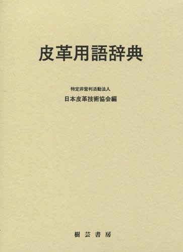 皮革用語辞典[本/雑誌] / 日本皮革技術協会/編