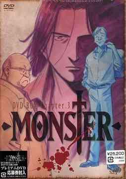 MONSTER DVD-BOX Chapter3[DVD] / アニメ