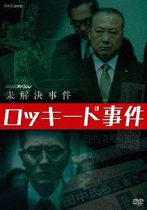 NHKスペシャル 未解決事件 ロッキード事件[DVD] / ドキュメンタリー