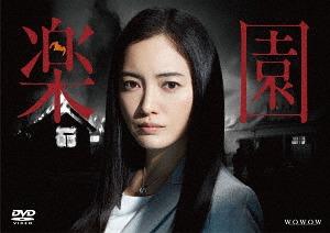 連続ドラマW 楽園[DVD] / TVドラマ
