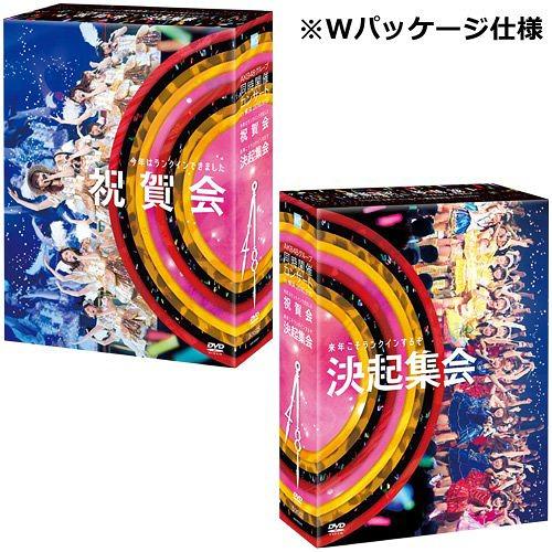 AKB48グループ同時開催コンサートin横浜 今年はランクインできました祝賀会/来年こそランクインするぞ決起集会[DVD] / AKB48