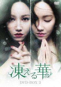 凍える華 DVD-BOX 3[DVD] / TVドラマ
