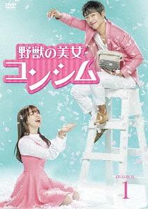 野獣の美女コンシム DVD-BOX 1[DVD] / TVドラマ