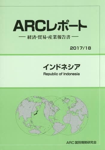 インドネシア ('17-18)[本/雑誌] / ARC国別情勢