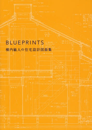BLUEPRINTS 横内敏人の住宅設計[本/雑誌] / 横内敏人/著