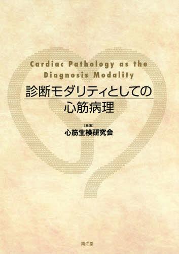診断モダリティとしての心筋病理[本/雑誌] / 心筋生検研究会/編集