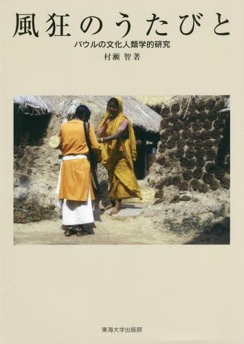 ◆高品質 メール便利用不可 風狂のうたびと バウルの文化人類学的研究 本 雑誌 在庫一掃 村瀬智 著