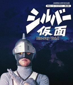 放送開始45周年記念企画 甦るヒーローライブラリー 第24集 シルバー仮面 Vol.1[Blu-ray] / 特撮
