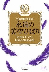 永遠の美空ひばり~紅白のすべてと伝説のNHK番組~[DVD] / 美空ひばり