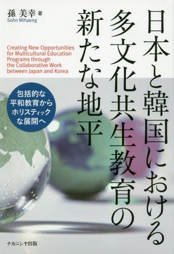日本と韓国における多文化共生教育の新たな[本/雑誌] / 孫美幸/著