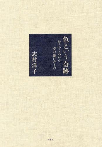 色という奇跡 母・ふくみから受け継いだもの[本/雑誌] / 志村洋子/著