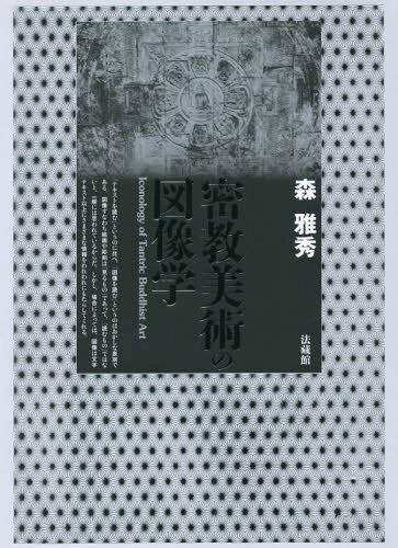 密教美術の図像学[本/雑誌] / 森雅秀/著