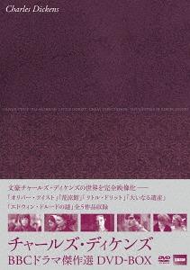 チャールズ・ディケンズ BBCドラマ傑作選 DVD-BOX[DVD] / TVドラマ