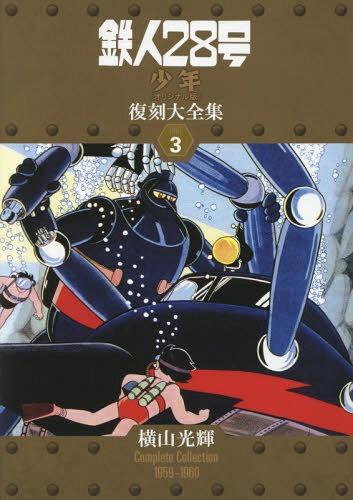 鉄人28号《少年オリジナル版》復刻大全集 UNIT3[本/雑誌] / 横山光輝/著
