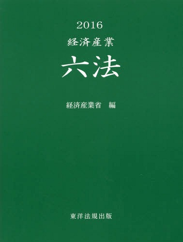経済産業六法 2016[本/雑誌] / 経済産業省/編